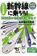 日本全国新幹線に乗ろう!