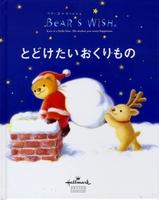 Bear's Wish とどけたいおくりもの