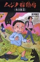 ムジナ探偵局(5) 本日休業
