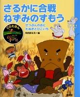 CDえほん まんが日本昔ばなし(4) さるかに合戦・ねずみのすもう