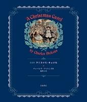 愛蔵版 クリスマス・キャロル