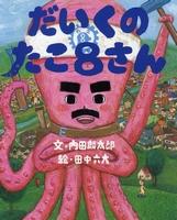絵本名:だいくのたこ8さん 作:内田 麟太郎/絵:田中 六大 出版社:くもん出版