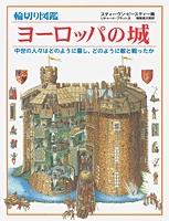 クロスセクションの本 輪切り図鑑 ヨーロッパの城 中世の人々はどのように暮し、どのように敵と戦ったか