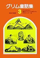 グリム童話集 3
