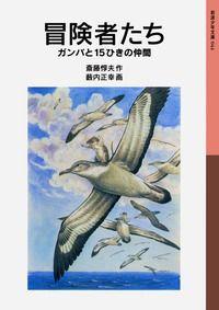岩波少年文庫 44 冒険者たち ガンバと15ひきの仲間