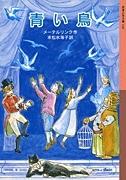 岩波少年文庫 120 青い鳥