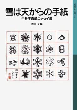 岩波少年文庫 555 雪は天からの手紙 中谷宇吉郎エッセイ集