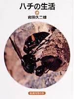 岩波科学の本 新装版 ハチの生活