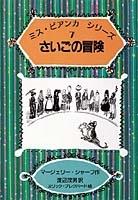 ミス・ビアンカシリーズ(7) さいごの冒険