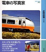 岩波フォト絵本 電車の写真家