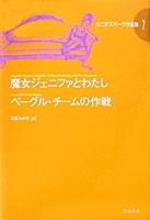 カニグズバーグ作品集(2) 魔女ジェニファとわたし ベーグル・チームの作戦