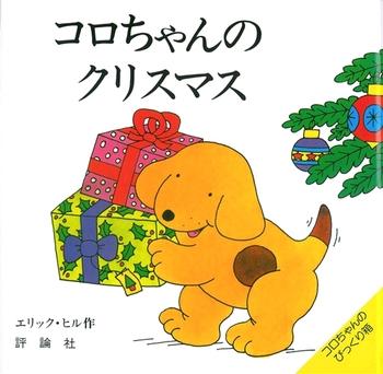 """絵本名:""""Spot's First Christmas"""" 「コロちゃんのクリスマス」 作:Eric Hill (エリック・ヒル)/絵:Eric Hill (エリック・ヒル)"""