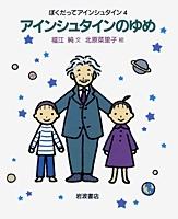 ぼくだってアインシュタイン 4 アインシュタインのゆめ
