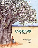 大型絵本《かがくとなかよし》 いのちの木 あるバオバブの一生