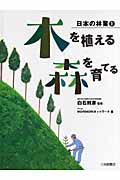 木を植える・森を育てる