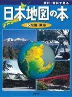 日本地図の本5 北陸・東海