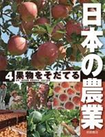 日本の農業 4果物をそだてる
