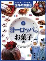 ヨーロッパのお菓子(1)