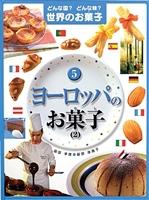 ヨーロッパのお菓子(2)