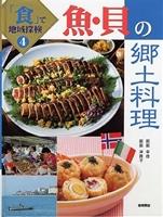 魚・貝の郷土料理