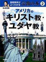国際関係がよくわかる宗教の本(2) アメリカのキリスト教・ユダヤ教