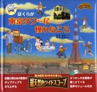 ぼくらが東京タワーに憧れたころ