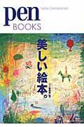 Pen books 007 美しい絵本。