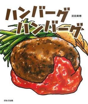 ハンバーグの画像 p1_17