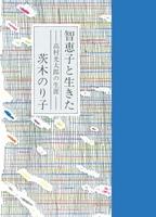 智恵子と生きた 高村光太郎の生涯
