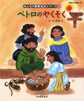 みんなの聖書絵本シリーズ 24 ペトロのやくそく