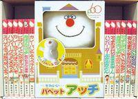 角野栄子の小さなおばけシリーズ(パペット付き・特選12巻)