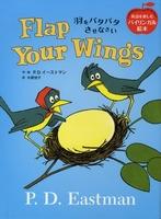 羽をパタパタさせなさい  Flap Your Wings