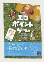 ゲームブックシリーズ エコポイントゲーム