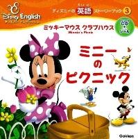 ディズニーイングリッシュ ミッキーマウス クラブハウス ミニーのピクニック