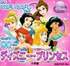 知育ちがいさがしブック ディズニー・プリンセス