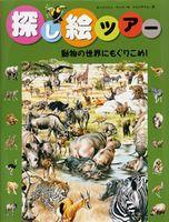 探し絵ツアー(8) 動物の世界にもぐりこめ!