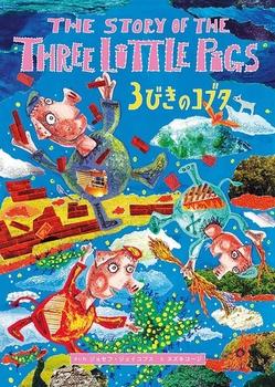 英日CD付 英語絵本 3びきのコブタ The Story Of The Three Little Pigs