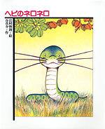 ヘビのネロネロ
