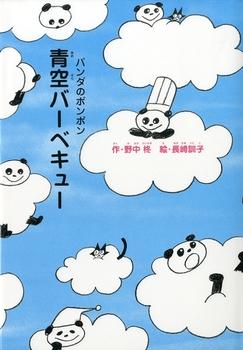 パンダのポンポン(2) 青空バーベキュー