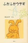 ふかふかウサギ