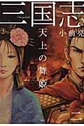 三国志(2) 天上の舞姫