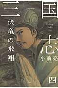 三国志(4) 伏竜の飛翔