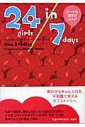 24ガールズ イン 7デイズ デートの相手が24人!?