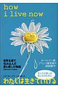 how i live now わたしは生きていける