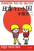 日本という国