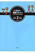 玉井式 国語的 算数テキスト vol.2