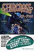 スタークロス ラークライト2
