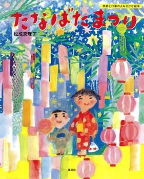 絵本名:たなばたまつり 作:松成真理子/絵:松成真理子 /出版社:講談社