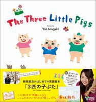 The Three Little Pigs 3匹の子ぶた