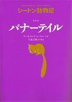シートン動物記 リスのバナーテイル [図書館版]